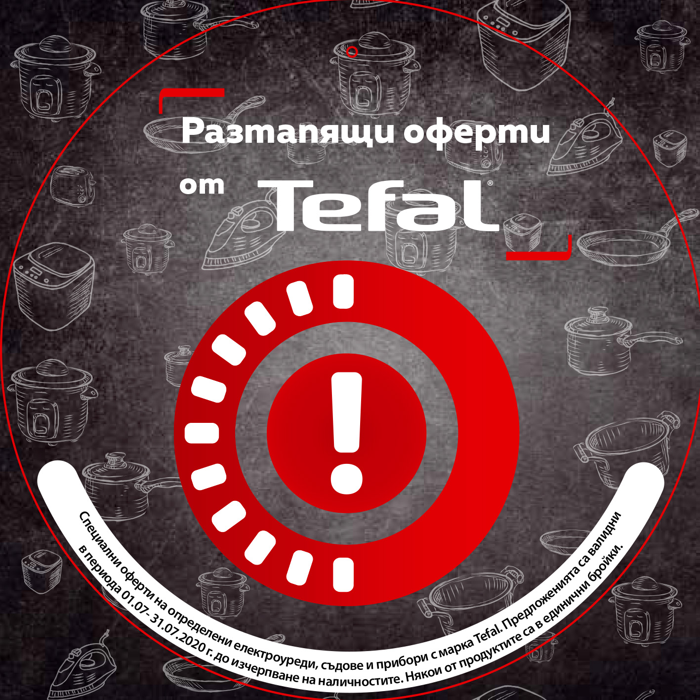 Мултигрил Tefal GC712D34 Optigrill