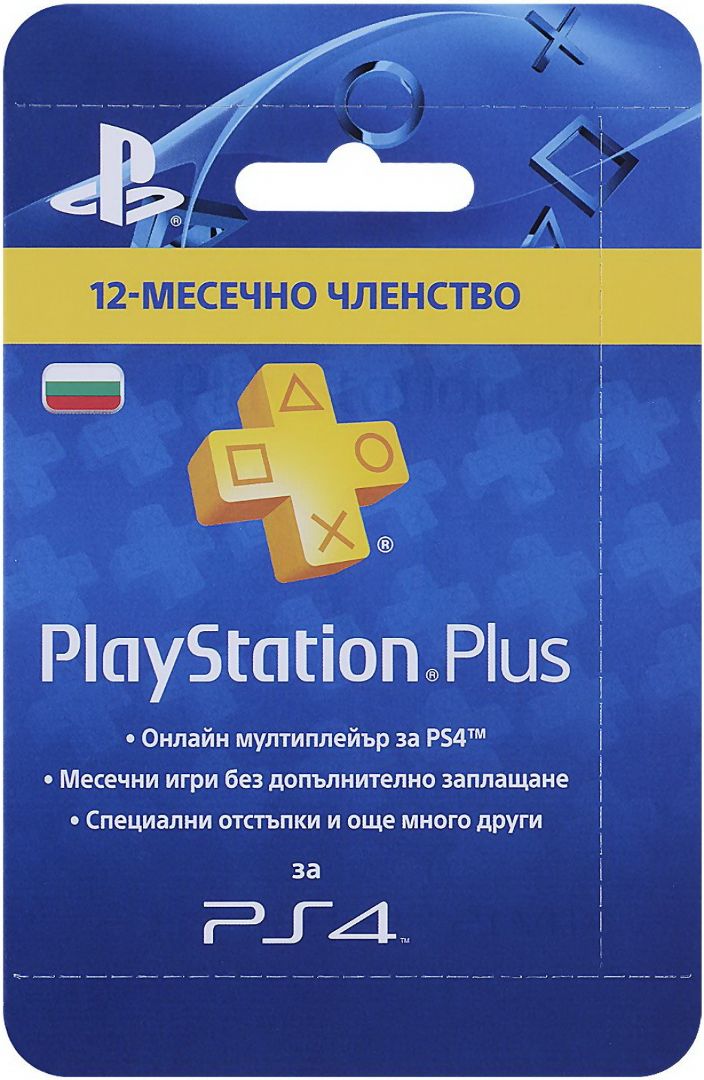 Карта Sony Playstation Plus Card HANG 365 Days